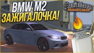BMW M2 - ЛУЧШАЯ ЗАДНЕПРИВОДНАЯ ТАЧКА! (SAMP | TRINITY RP)