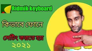 Ridmik Keyboard Setting 2021।Ridmik keyboard New version।Ridmik Bangla 2021 screenshot 4