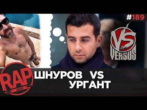 VERSUS: Шнур vs Ургант, Сидоджи Дубоshit и Грязный Рамирес, ST1M, SLOVO TNT #RapNews 189
