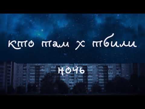 кто там x тбили — ночь