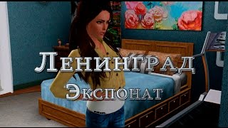 The Sims 3 Machinima// Клип на песню Ленинград - Экспонат (Пародия)