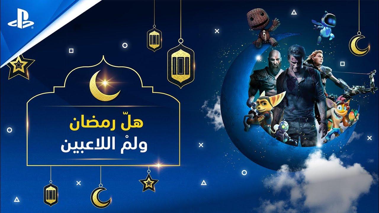 Ramadan 2021 Video