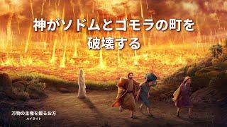 HDドキュメンタリー 「万物の主権を握るお方」抜粋シーン(6)神がソドムとゴモラの町を破壊する
