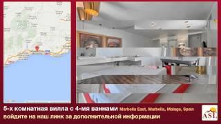 5-х комнатная вилла с 4-мя ваннами в Marbella East, Marbella, Malaga(, 2015-09-17T03:05:48.000Z)
