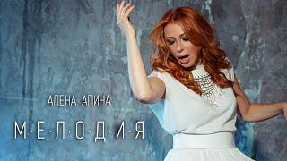 Смотреть клип Алена Апина - Мелодия