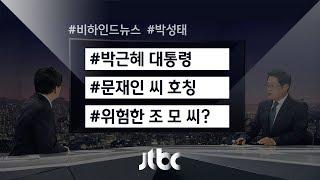 대통령 호칭 논란…위험한 '조 모 씨'?