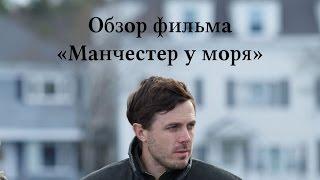"""Обзор хорошего фильма """"Манчестер у моря"""""""