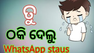 Tu thaki delu new odia sad WhatsApp Status !! Human Sagar new odia sad song 2018