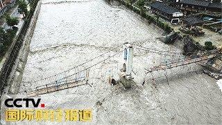 [国际财经报道]热点扫描 四川持续强降雨 多地险情频发| CCTV财经