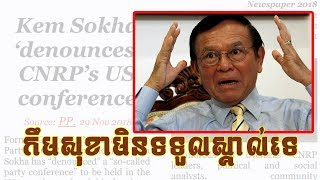 Breaking News Cambodia | Kem Sokha 'denounces' CNRP's US conference
