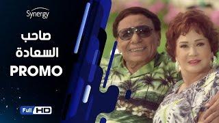 اعلان مسلسل صاحب السعادة بطولة عادل امام