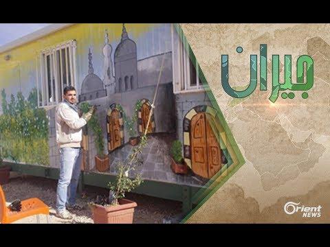 سوريون يحولون مخيم الزعتري إلى معرض فني - جيران  - 21:21-2018 / 4 / 22