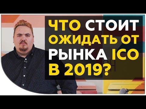 ICO криптовалют. Что случилось с ICO индустрией и что нам стоит ожидать в 2019?   Cryptonet