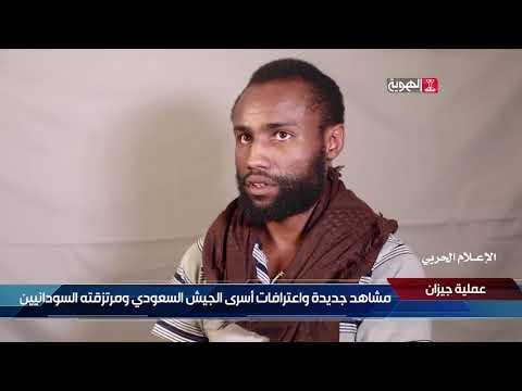 مشاهد جديدة لعملية جيزان واعترافات أسـرى الجيش السعودي | قناة الهوية