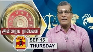 Indraya Raasipalan by Astrologer Sivalpuri Singaram 15-09-2016 | Thanthi TV Horoscope Today