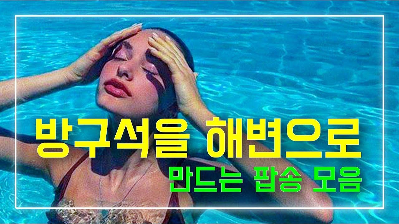 방구석을 해변으로 만드는 여름 팝송 30곡 모두 해석해버리기   H녀 PLAYLIST