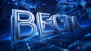 Смотреть видео Вести в 23:00 от 05.06.2019 онлайн