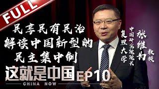 【Full】《这就是中国》第10期:中国的制胜宝典:紧紧与人民在一起!创造民享传承民有探索民治 张维为解读在中国模式下的民主【东方卫视官方高清】