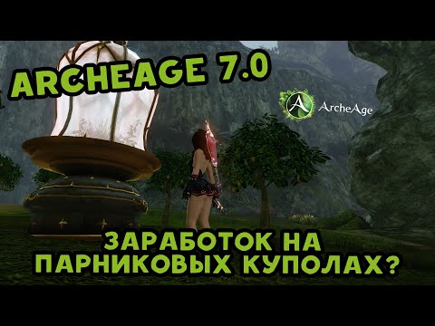 Archeage 7.0 Заработок на парниковых куполах?