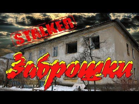 #Сталк-заброшка-сталинка. Дома под снос.
