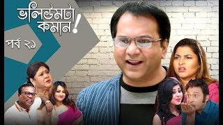 Volumeta Koman   ভলিউমটা কমান   Episode 21   Mir Sabbir   Jenny   Fazlur Rahman Babu   Nowsheen