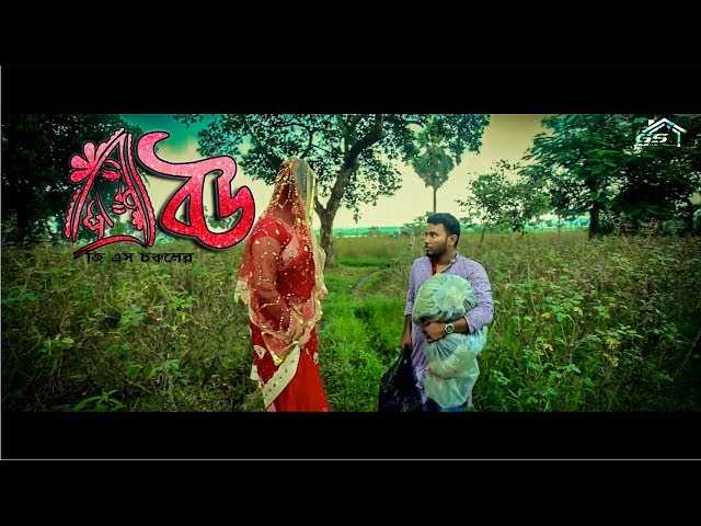 ?? | Bou | Promo | NEW Eid Bangla Natok 2018 | GS Chanchal | GS Film House