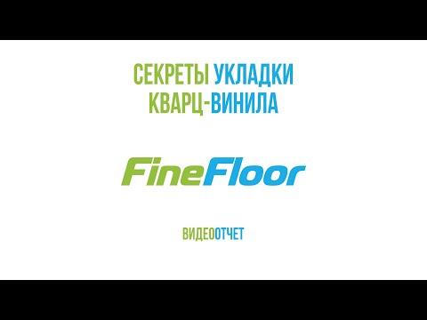 Мастер-Класс по Укладке Кварц-Винила Fine Floor