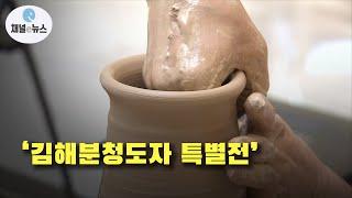 '김해분청도자&신세계백화점 동행' 특별전 개최 …