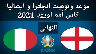 موعد وتوقيت مباراة انجلترا و إيطاليا نهائي كأس أمم اوروبا 2021
