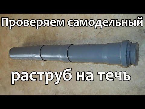 Как сделать раструб на трубах ПВХ