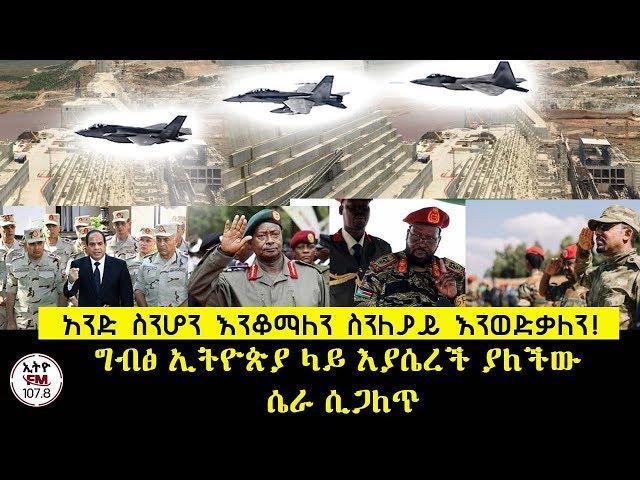 Ethio FM On Recent GERD