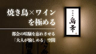 【東京・神楽坂】神楽坂 鳥幸 / 焼き鳥×ワインを極める【レストラン紹介ムービー】