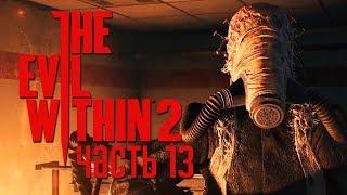 Прохождение The Evil Within 2 — Часть 13:БОСС: УЖАСНЫЙ ОГНЕМЕТЧИК