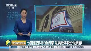 [中国财经报道]七国集团财长会闭幕 法美数字税分歧犹存  CCTV财经