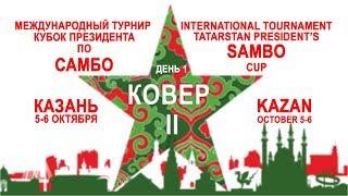 Международный турнир по самбо на Кубок Президента РТ | Ковер II, День первый, Казань