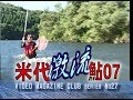 №027「米代 激流 鮎07~佐藤 文彦」パートナーズDVD紹介映像