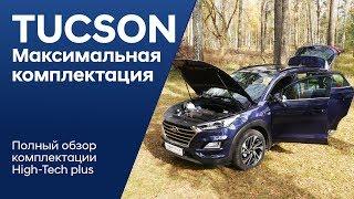 ✅Обзор максимальной комплектации High-Tech plus 20 МГ/Hyundai TUCSON