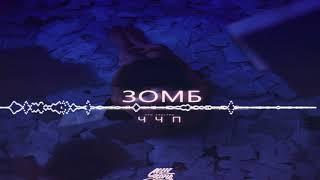Зомб & ЧЧП – Тебя не надо (2017)(Новая Музыка-Лирика Рэп Official)