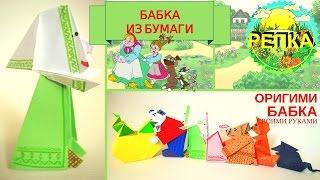 Оригами сказка РЕПКА! Театр кукол из бумаги! поделка БАБКА - Hand made