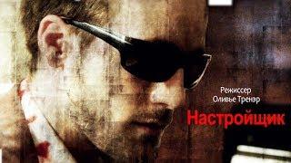 настройщик L'Accordeur (2010) Русская озвучка (Александр Райдер)