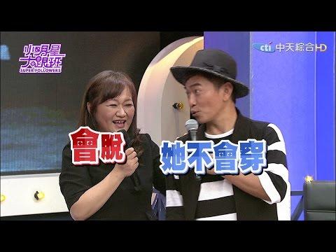 【完整版】星媽第二春聯誼大會!2016.11.17小明星大跟班