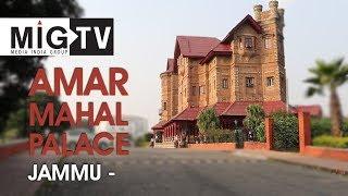 Amar Mahal Palace - Jammu