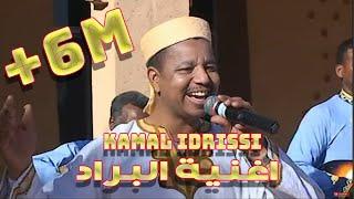 جديد الفنان كمال الادريسي | أغنية البراد في إيقاع بلدي |