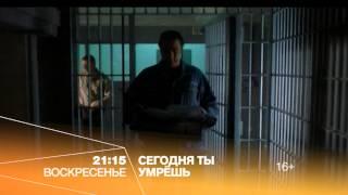 """""""Сегодня ты умрешь"""" кино на РЕН ТВ"""