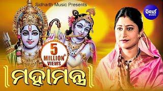 MAHA MANTRA (Hare Krishna Maha Mantra Japa) ମହାମନ୍ତ୍ର || Namita Agrawal || Sidharth Music