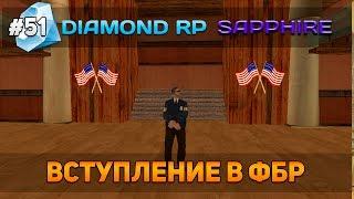 Diamond RP Sapphire 51 - Вступление в ФБР Let s Play