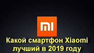 Какой Смартфон Xiaomi Лучший в 2019 Году. Смартфон Сони какой Выбрать