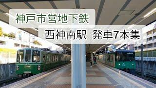 [神戸市営地下鉄]  西神南駅 発車 7本集