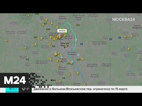 В Шереметьево экстренно сел самолет из Еревана - Москва 24