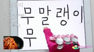 """How to say and write a Korean side dish """"mumallaengi-muchim"""" (Seasoned dried radish strips)"""